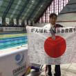 2017 INAS Swimming Championships 2日目まで終了~