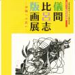 儀間比呂志版画展-沖縄への思い-
