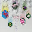 新規当選 日本触媒カレンダー