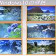 BlogもYoutubeも日々更新「Windows10の壁紙」