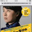 ジャパンライジングスタープロジェクト