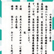 平成30年6月24日・小島峠の地蔵祭り