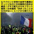 仏マクロンと安倍の金持ち優遇はそっくりなのに日本国民の反応は真逆!デモで変えさせるフランス国民!日本国民「決まったことは仕方がない」とハナから受け入れ!社会的弱者に対するいじめ政策には「自己責任」と