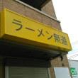 ラーメン無道@西浦和【開店準備中】