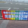 今日はJR総持寺駅から / 就学援助の利用率、小1困窮層で15ポイント上昇