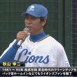 2018.05.27. ファイターズ10回戦(@西武ドーム)
