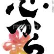 ○筆文字デザイン処こんにち和○5月(まとめ)のん's筆文字デザイン