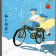『むーさんの自転車』