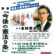一宮・尾北9条の会連絡会が木村草太氏を迎え 13周年のつどいを開催