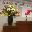 廿日市商工会議所 優良従業員・会員企業表彰式