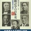 宮川公男『統計学の日本史-治国経世への願い-』東京大学出版会、2017年