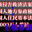 【政権交代】内も外も敵にまわした売国政党の末路・民主党崩壊(2010年4月の記事)