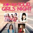 10月22日(Sun)武蔵小金井LiveBar Solidにてフルバンドライブを行う!