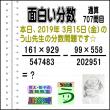 解答[う山先生の分数]【分数707問目】算数・数学天才問題[2019年3月15日]Fraction
