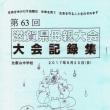 第63回滋賀県母親大会記録集ができました。