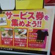 ラーメン山岡家 山形青田店の特製味噌チャーシュー麺