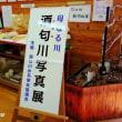 「第22回 母なる川・酒匂川写真展」開催さる!!