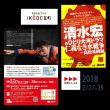 2/27『清水宏のひとり大河ドラマ   仁義なき水戦争~高松死闘編』