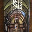「長崎の教会」、渋谷GRANDFATHER'S