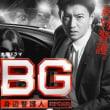 【ドラマ】BG 〜身辺警護人〜 第1話~第9話