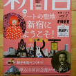 草間彌生美術館(2017.12.14)