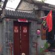 秋の北京らしい風景