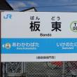T05板東(徳島県)ばんどう