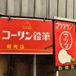 街角看板(1) コーリン鉛筆とマツダランプ