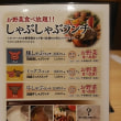 ブログ170711 本日のランチ しゃぶ菜