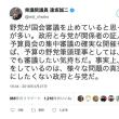 左翼野党は仕事しろ! by 日本国民(日本国籍保有者)