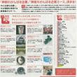 神奈川がんばる企業の認定を受けました!!