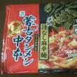 セブンイレブン 蒙古タンメン中本 汁なし麻辛麺
