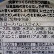 伊藤ハム、和風仕立てロースハム醇っ!><