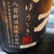 山口の美味い酒「雁木」・ある日の晩酌テースティングノートその360付き。