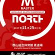 第1回北日本マスター柔術選手権