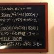 上熊本駅前にある本格的なイターリアンの店に行きました