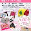 mikkeの入学・入園・進級準備スペシャル