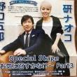研ナオコ・野口五郎Special Staget~お気に召すかな!?~Part3