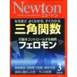 Newton 3月号に掲載されました!!