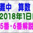【2018年・灘中1日目・算数】[5番・6番解説]【う山TV(スタディ)】