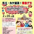 2.16納税者一揆もり・カケ追及緊急デモ