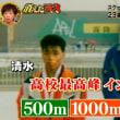 10/21 武田豊樹が「消えた天才」なる番組に出ていたとか
