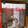 新国立オペラ/R.シュトラウス 『ばらの騎士』 (指揮:ウルフ・シルマー)