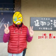 2019 ③台湾旅行(忘年会)の合間に『チョコット』mo-mo-とmi-mi- のお正月(01/01~01/03)