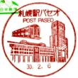 ぶらり旅・札幌駅パセオ郵便局(札幌市北区)