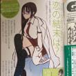 【告知】5/17(水)集英社グランドジャンプ12号に白衣のカノジョ最終話(通算51話)掲載