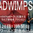RADWIMPS ライブ襲撃?