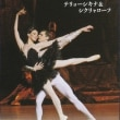 マリインスキー・バレエ 来日公演2018『白鳥の湖《全3幕》』