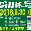 「ギル杯14th in 片倉ダム」に参加します。