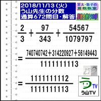 解答[う山先生の分数]【分数672問目】算数・数学天才問題[2018年11月13日]Fraction